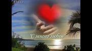 Con Tanto Amore (с много любов) - Carlo Giove (превод)