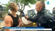 Евакуираха 25 000 души заради опасен циклон в Австралия