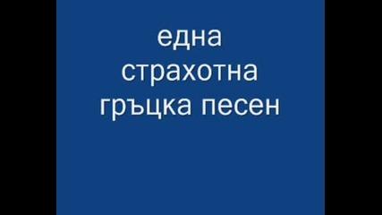 ( Чуй Това Парче!!! )stella Kalatzi - Mi M`afineis Moni Mou (lyrics + Превод)(ерик - Моя ли си?)