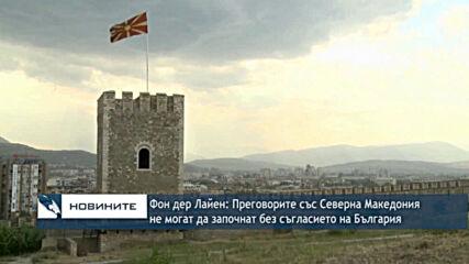 Фон дер Лайен: Преговорите със Северна Македония не могат да започнат без съгласието на България