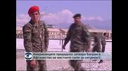 Американците предадоха затвора Баграм в Афганистан на местните сили за сигурност