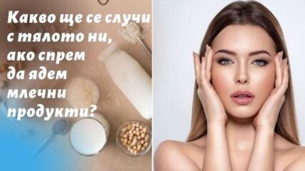 Какво ще се случи с тялото ни, ако спрем да ядем млечни продукти?