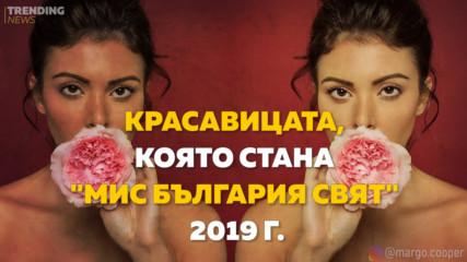 КРАСАВИЦАТА, която стана ''МИС БЪЛГАРИЯ СВЯТ'' 2019 г.