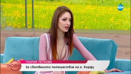 """""""На кафе"""" с Глория Петкова (13.02.2019)"""