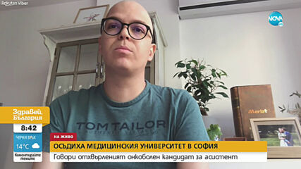 Осъдиха Медицинския университет в София