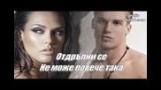 *2012* New Greek ~ Отдръпни Се ~ [превод]