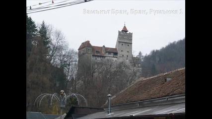 замъци, част 5
