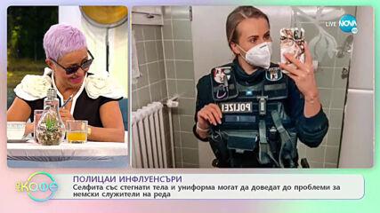Полицаи инфлуенсъри - На кафе (13.05.2021)