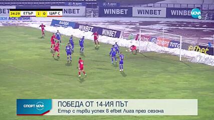 Спортни новини (01.12.2020 - късна емисия)