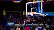Баскетбол: Барселона Ласа – Доминион Билбао Баскет на 18 февруари по Diema Sport 2 HD