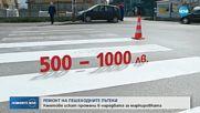 Кметове искат промени в наредбата за маркировката на пешеходните пътеки