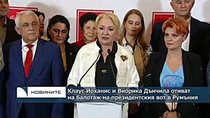 Клаус Йоханис и Виорика Дънчила отиват на балотаж на президентския вот в Румъния