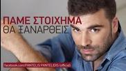 Pantelis Pantelidis - Pame Stoixhma Tha Ksanartheis - Youtube