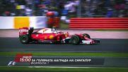 Формула 1: Състезание за Голямата награда на Сингапур на 17 септември по DIEMA SPORT
