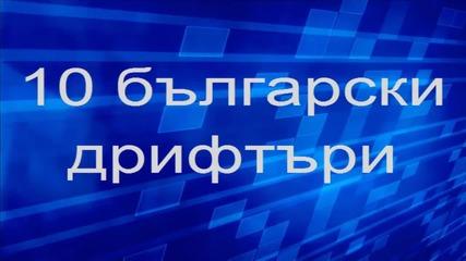 10 български дрифтъри