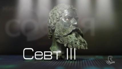 """5 минути София"" - Севт III"