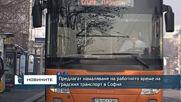 Предлагат намаляване на работното време на градския транспорт в София