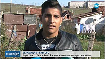 БЕЗРЕДИЦИ В ГЪЛЪБОВО: Агресивни и въоръжени жители на махала нападнаха полицаи