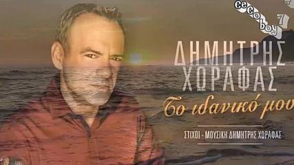 Димитрис Хорафас - моят идеал