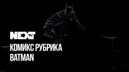 NEXTTV 043: Комикс Рубрика: Batman