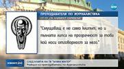 """След клипа на ТВ """"Алма матер"""": Реакция на преподаватели по журналистика"""