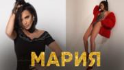 Мария - Миньончето на поп-фолка