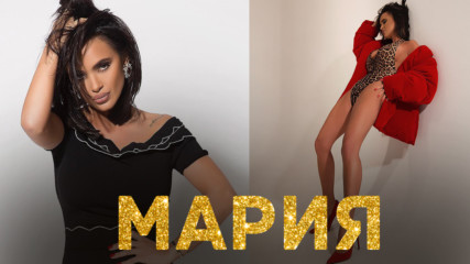 Мария - Миньонето на поп-фолка
