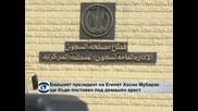 Бившият президентът на Египет Хосни Мубарак ще бъде поставен под домашен арест