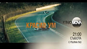 """""""С пълна газ"""" на 8 май, събота от 21.00 ч. по KINO NOVA"""