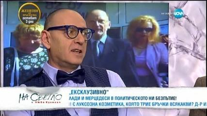Актуалните политически събития ще коментират Едвин Сугарев и Любен Дилов-син - На Светло 14.03.2015
