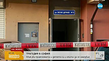 Мъж уби приятелката и детето си, опита да се самоубие
