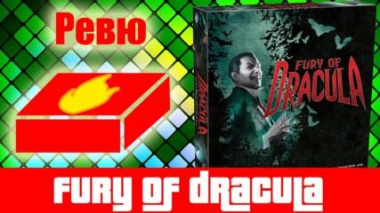 Fury of Dracula - ревю на настолна игра