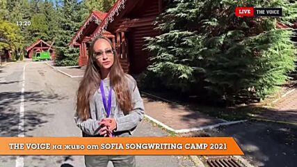 THE VOICE на живо от SOFIA SONGWRITING CAMP 2021: В началото на ден 2 [01/D2]