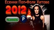 Есенни Поп Фолк Хитове 2012