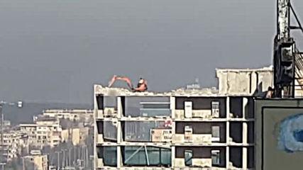 Разрушаване на сграда по български