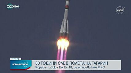 """60 ГОДИНИ СЛЕД ГАГАРИН: Корабът """"Союз Ем-Ес 18"""" се отправи към МКС"""