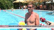 Безплатни уроци по плуване и тенис за деца в Бургас