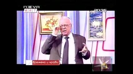 Проф. Вучков винаги знае какво да се сети,  Господари на ефира,  17.07.2009