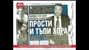 Валери Симеонов със запор, дължи суми на Сидеров