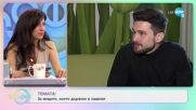 Юли Малинов: Хуморът като средство за разчупване на леда - На кафе (11.05.2021)