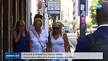 Правителствена криза в Италия, премиерът подаде оставка