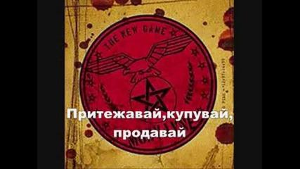 Mudvayne - We the people превод