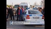 400 работници на ТЕРЕМ блокираха пътя Варна - Белослав