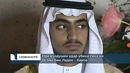 При въздушен удар убиха сина на Осама бин Ладен - Хамза