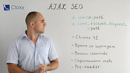 Google се отказват от старата схема за обхождане на AJAX SEO URLs (AJAX-базирани сайтове и адреси)
