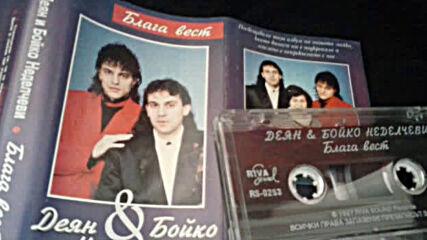 Бойко Неделчев-дали И Любов Ще Намеря