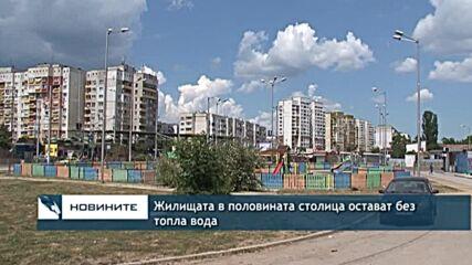 Жилищата в половината столица остават без топла вода