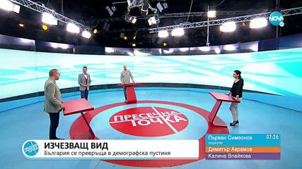 """""""Пресечна точка"""": За машинното гласуване, демографската криза и срещата Байдън - Путин"""