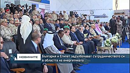България и Египет задълбочават сътрудничеството в областта на енергетиката