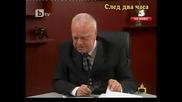 Господари на ефира - Проф. Юлиан Вучков и Бойко Борисов